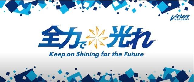 ◆J小ネタ◆V・ファーレン長崎の新シーズンキャッチコピーがある意味ハラスメントだと話題に!