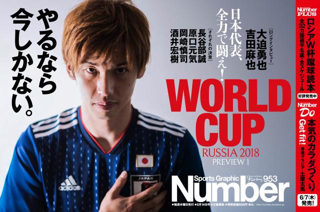 ◆画像◆NumberのロシアW杯特集号の表紙から本田圭佑と香川真司の名前が消える