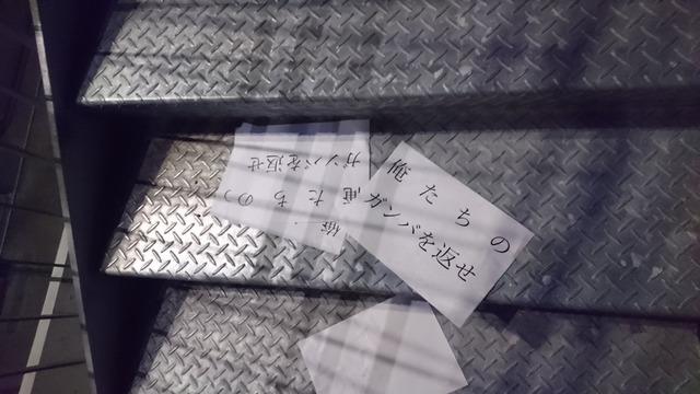 ◆悲報◆G大阪山内社長…前節「信じるしかない」今節「チームを信じたい」