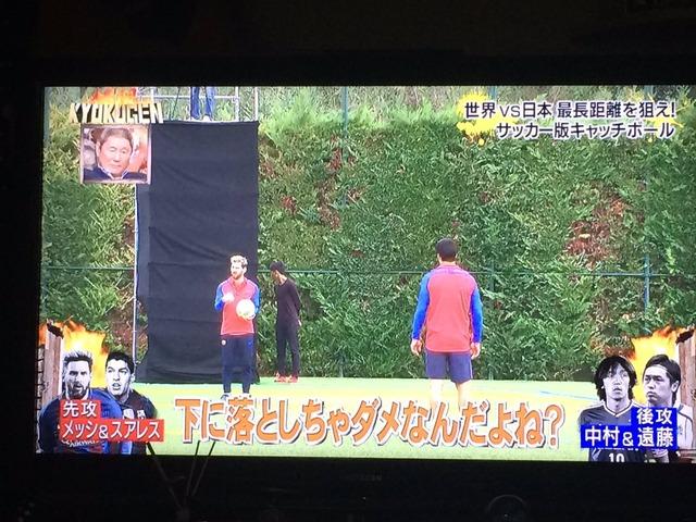 ◆TV出演◆KYOKUGEN メッシ&スアレスVS遠藤ヤット&中村俊さん対決 ヤットと俊さんの漫才ワロタwww