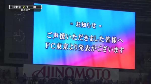◆J移籍◆FC東京FW武藤嘉紀 マインツへの移籍を試合終了後にスタジアムで発表
