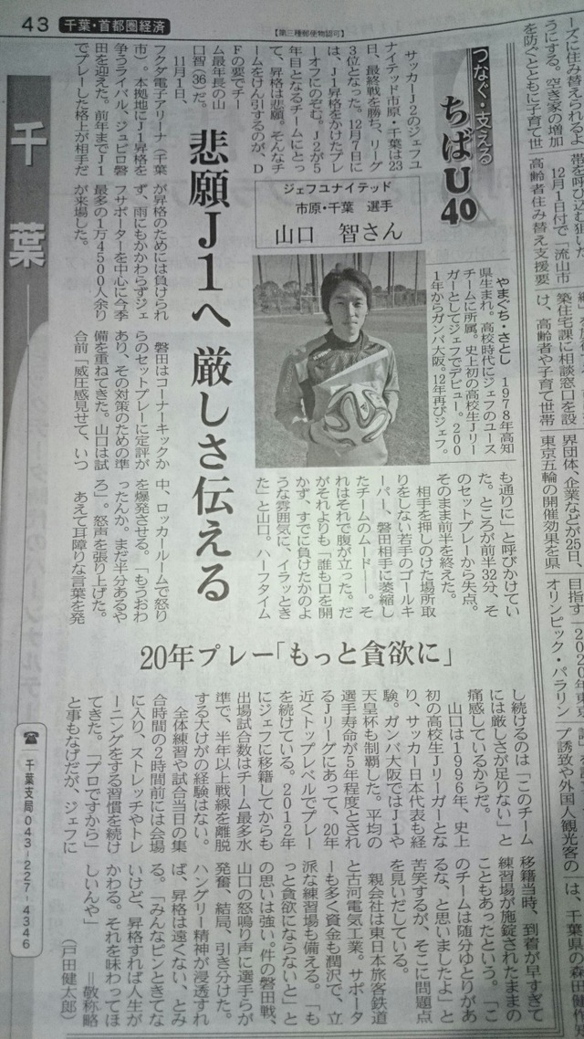 ◆Jリーグ◆昇格失敗のジェフ千葉・・・非情、大ベテラン山口智と契約更新せず