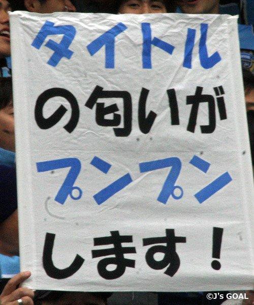 ◆画像◆それではルヴァン杯決勝終了直後の中村憲剛さんを御覧ください