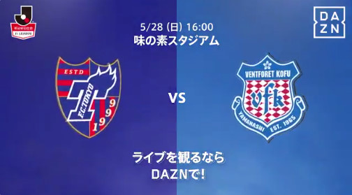 ◆J1◆13節 FC東京×甲府の結果 2分に高萩Gで東京先制も甲府が追いつき引き分け