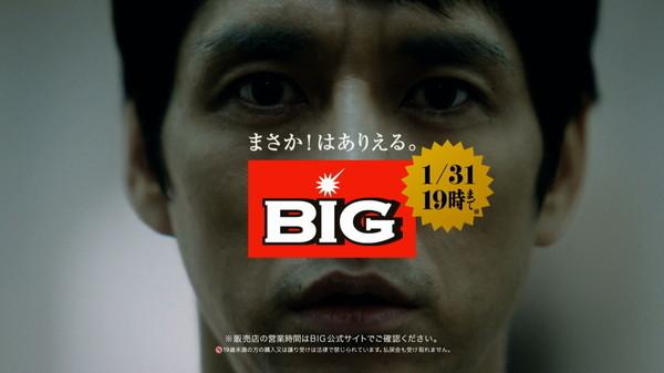◆totoBIG◆『10億円BIG』の期間限定販売が決定 発売は17日から