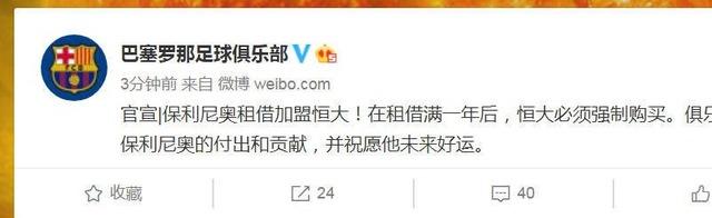 ◆中国超級◆バルサの中国語公式パウリーニョの広州恒大復帰をリリース直後に即削除!中国国内大騒ぎ