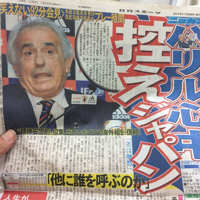 ◆日本代表◆日刊スポーツ、ハリルにデュエルを仕掛ける!1面で『控えジャパン、ハリルの演説92分>代表主力欧州組出場時間』