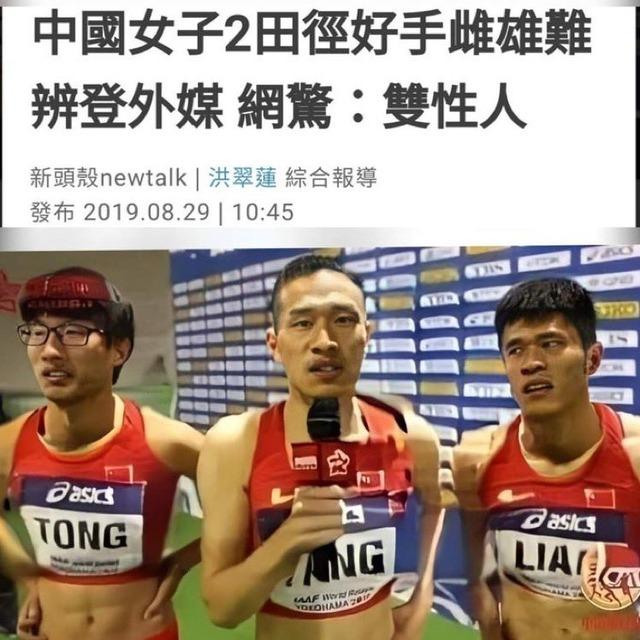 ◆東京五輪◆中国陸上女子短距離の3人組www