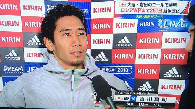 ◆悲報◆日本代表MF香川真司さん試合後インタビューで晒し者にされて微妙な表情,カゴメMOM以来か?