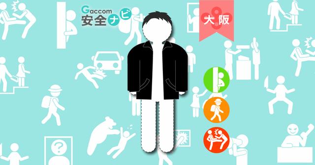 ◆悲報◆大阪西成ですれ違いざまに『ウィー』と言って頭を押さえつける事案発生(´・ω・`) by 安全ナビ