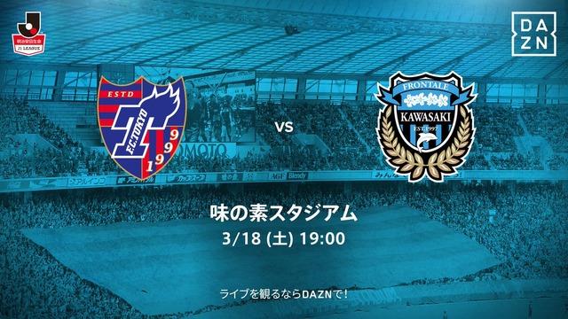 ◆J1◆4節 FC東京×川崎Fの結果 FC東京 ウタカ・大久保共演で3-0快勝