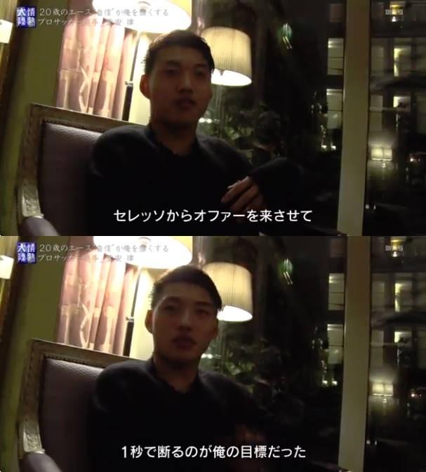 ◆悲報◆堂安律中学生3年間の目標「C大阪にオファーさせて1秒で断る(断言)」(´・ω・`)