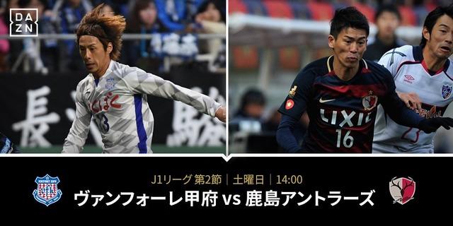 ◆Jリーグ◆2節 甲府×鹿島の結果 1点先行の鹿島、終了間際のPKをクォン・スンテ が止めて今期初勝利!