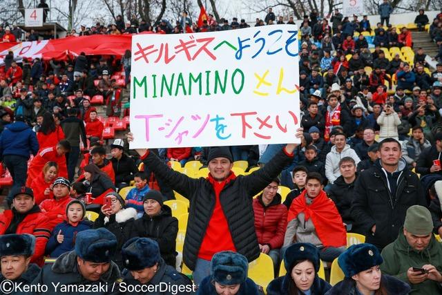 ◆朗報◆南野拓実くんキルギスでも大人気!「MINAMINOさんT-シャツを下さい」