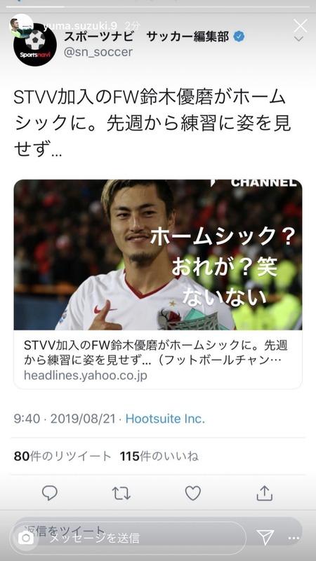 ◆ベルギー◆新トトロ鈴木優磨、速攻でホームシック否定「おれが?笑 ないない」