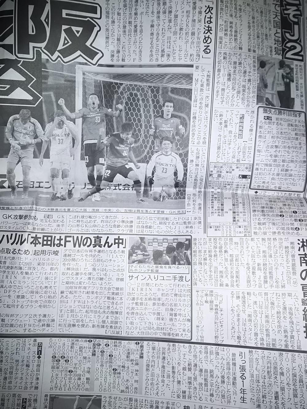 ◆画像◆C大阪がJ1昇格PO決勝進出を決めた瞬間のゴール前の画像がジワジワ来るwww