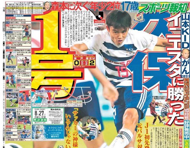 ◆朗報◆久保建英、J初ゴールでスポ新一面ジャック!