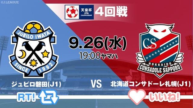 ◆天皇杯◆R16 磐田×札幌 札幌2度追いつくも美しすぎるオウンゴールで決勝点奪われ敗戦、磐田R8へ