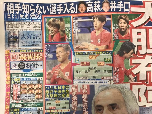 ◆W杯予選◆スポ新の豪州戦日本代表スタメン予想が報ステの更に斜め上を行っていると話題に!
