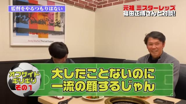 ◆悲報◆元祖Mr.レッズ福田正博「(レッズの監督になってと言われ)選手も大したことないのに一流の顔するじゃん」と言った過去