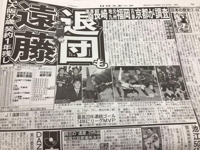 ◆Jリーグ◆G大阪、遠藤ヤット退団も…長崎・福岡・京都が調査
