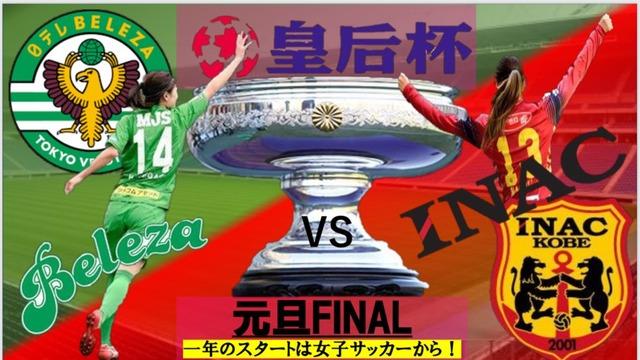 ◆皇后杯◆決勝 ベレーザ×INAC神戸 ベレーザ延長に2得点!逆転連覇で三冠達成!