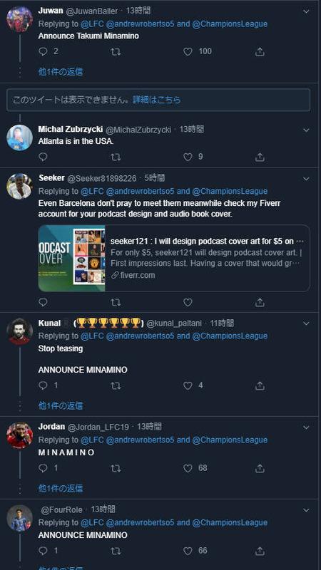 ◆悲報◆リバポ公式さん、どんなツイートしても「Announce Minamino」で溢れかえる