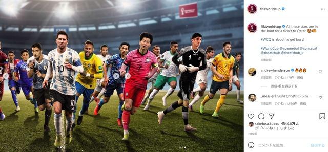 ◆画像◆南野タキ、FIFAワールドカップ公式でスター集合画像に載ったけど2枚めと3枚めに分割されてしまう