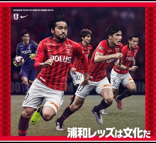 ◆Jリーグ◆浦和新体制&新ユニ発表、新ユニが札幌っぽいと話題に!