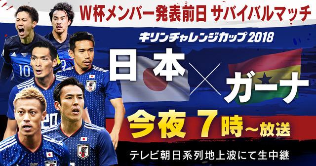 ◆W杯壮行試合◆日本×ガーナ 日本後半もPKで失点し0-2で敗戦…交代の度にひどい状態に…