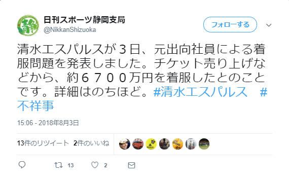 ◆悲報◆清水エスパルス、元出向社員が6千7百万円を着服 クラブが発表