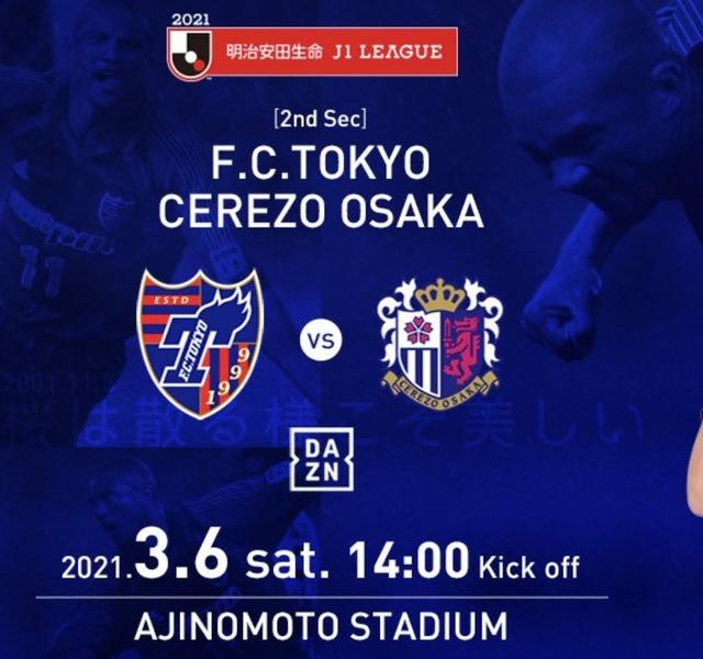 ◆悲報◆FC東京さん、2節対戦相手セレッソ大阪さんを透かし文字で煽ってしまう「桜は散る様こそ美しい」