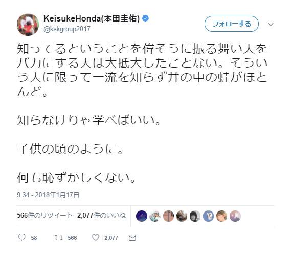 ◆メヒコ◆本田圭佑昨今のネット界隈の風潮に物申す!「知ってるということを偉そうに振る舞い人をバカにする人は大抵大したことない。」