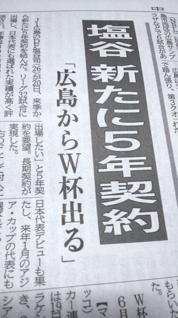 ◆Jリーグ◆代表DF塩谷司(広島)0円移籍対策か、広島と5年の長期契約