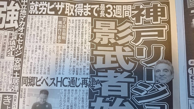 ◆Jリーグ◆神戸新指揮官ファンマ・リージョ、終了ビザ取得まで最長3週間、それまで練習も試合もNG