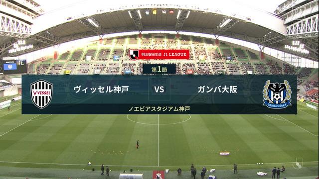 ◆J1◆1節 神戸×G大阪 HT 神戸が圧倒的に支配もチャンス少なくスコアレスで後半へ