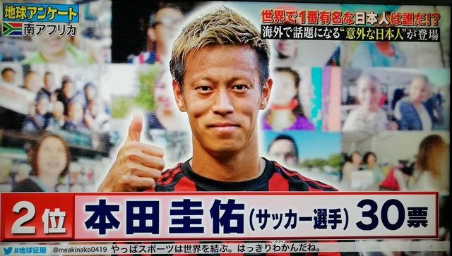 ◆TV番組◆「南アで有名な日本人ランキング」1位香川2位本田5位岡崎、野球ゼロ人