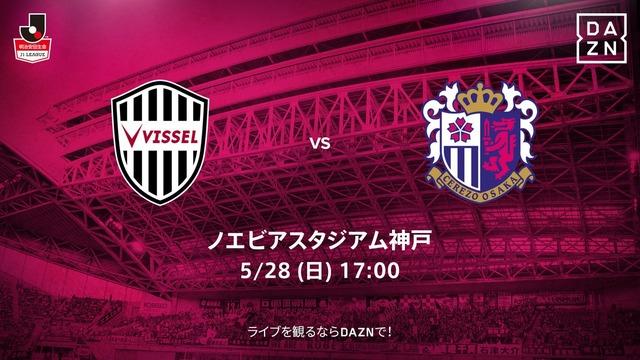 ◆J1◆13節 神戸×C大阪の結果 山村1G1AでC大阪3連勝、暫定3位浮上