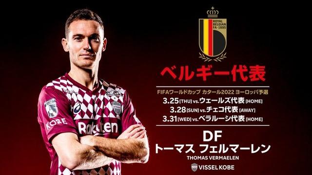 ◆Jリーグ◆ヴィッセル神戸DFトーマス・フェルマーレン、ベルギー代表選出