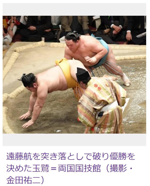 ◆悲報◆遠藤航、玉鷲に突き落とされる(´・ω・`)
