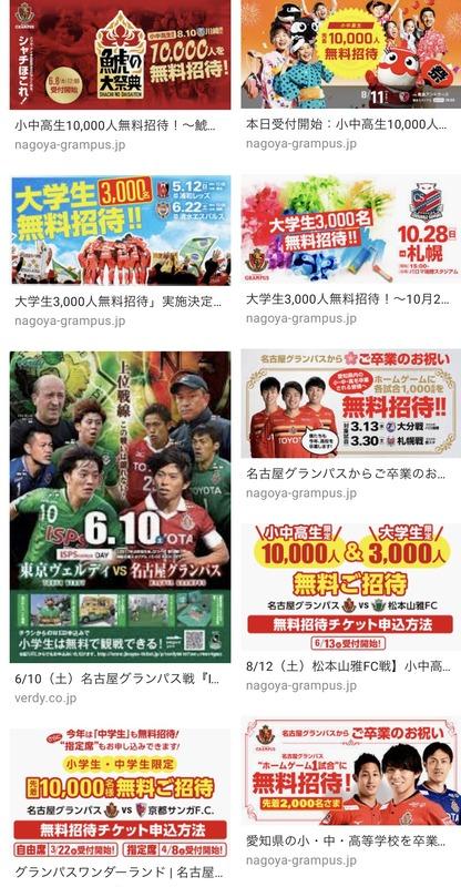 ◆Jリーグ◆2年連続残留争いでも観客増 なぜ? J1名古屋ホーム入場者50万人突破確実