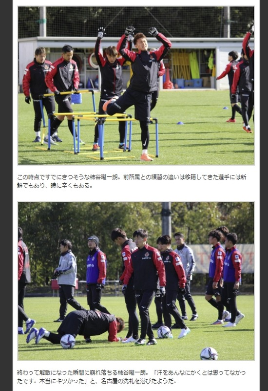 ◆画像◆名古屋移籍のジニアス柿谷曜一朗がフィッカデンティにしごかれた結果w
