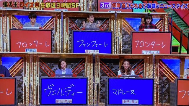 ◆悲報◆川崎Fさん、東大王クイズ祭でゆきぽよ、朝日奈央らに愛称をとんでもなく間違えられる(´・ω・`)