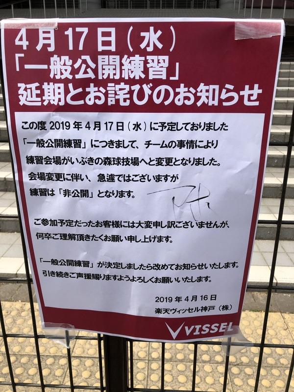 ◆悲報◆練習見に行った神戸サポ、リージョ解任で非公開になり激おこ