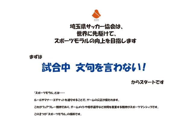 ◆高校サッカー◆体罰動画がUPされた埼玉武蔵越生高校のサッカー部コーチ解雇に