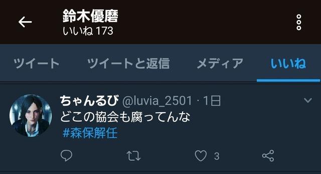 ◆悲報◆新トトロFW鈴木優磨さん、#森保解任にいいね!