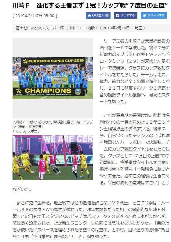 ◆悲報◆大新聞スポニチさん浦和が主催ゲームでもないのに水まかず芝を長くして川崎の邪魔をしたと嘘を広めてしまう