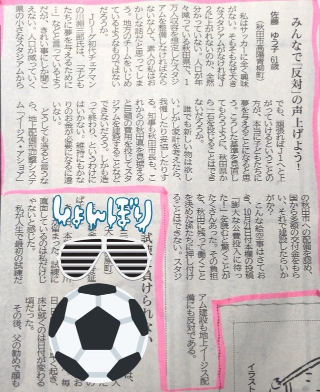 ◆悲報◆秋田専スタ建設に反対する新聞読者投稿の論旨がキモすぎる件