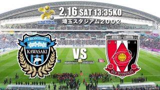 ◆ゼロックスS杯◆川崎F×浦和 川崎新加入ダミアンの決勝Gで制覇!浦和後半シュートも打てず