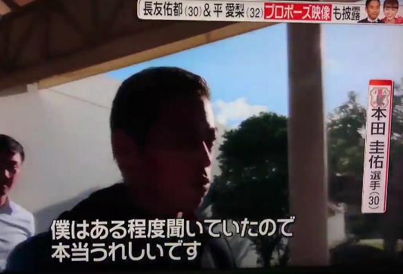 ◆動画◆アモーレ長友と平愛梨の婚約発表に本田圭佑「ある程度聞いてたんで、もうほんと嬉しいです」